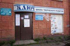"""""""Ключ"""", школа творческого развития в Петрозаводске"""