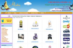"""""""Алладин"""", интернет-магазин товаров для детей в Новосибирске"""