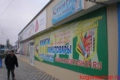 """""""Когорта"""" в Абинске, магазин книг, канцтовары и товары для школы, игрушки и игры, детские книги, Абинск"""