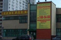 """""""ПрезиДЕНТ"""", семейная стоматологическая клиника на Ярославском шоссе, Москва"""
