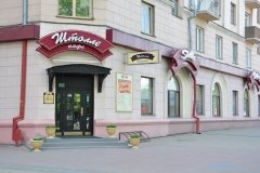 """""""Штолле"""", пироговая, доставка еды на дом в Челябинске"""