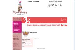 """""""Ложка за папу"""", spoonfordaddy.ru, интернет-магазин посуды для детей в Москве"""