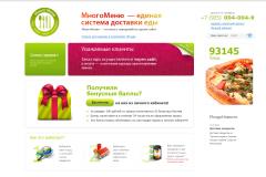 """""""МногоМеню"""", единая система доставки еды в разных городах Московской области"""