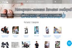 Слинги-коляски.рф, интернет-магазин детских товаров, Новосибирск