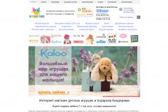 Kindermama, kinderama.ru, интернет-магазин игрушек в Москве