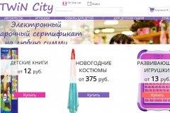 """Twin city, """"Твин сити"""", семейный интернет-магазин, товары для детей, детские автокресла, игрушки, новогодние костюмы в Екатеринбурге"""