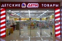 """""""Дети"""", товары для детей с рождения до 12 лет на Нагатинской улице, Москва"""