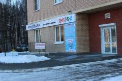 Montessoriя, детский центр развития для детей от 0 до 5 лет в Челябинске