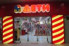 """""""Дети"""", магазин товаров для детей от 0 до 12 лет в Обручевском районе, Москва"""