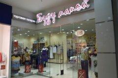 """""""Буду Мамой"""", магазин одежды для беременных, Новосибирск"""