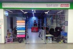 """Happy Baby Chicco (""""Хэппи бэйби Чико""""), магазин товаров для детей от 0 до 3 лет в ТЦ """"Ганза"""", Нижний Новгород"""