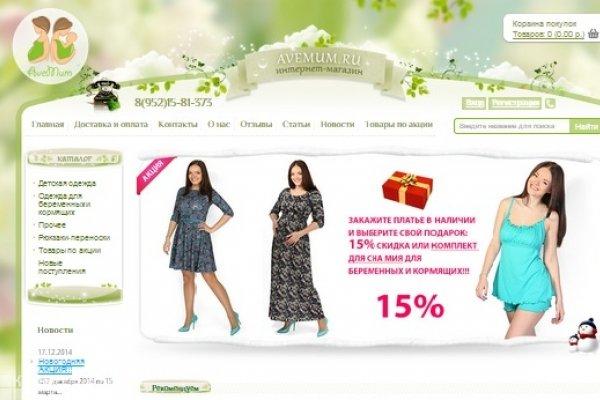 """AveMum, """"АвеМам"""", интернет-магазин одежды для будущих мам, детская одежда и рюкзаки-переноски с доставкой в Томске"""