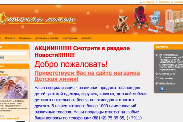 """""""Детская линия"""", интернет-магазин автокресел, медели, колясок в Петрозаводске"""