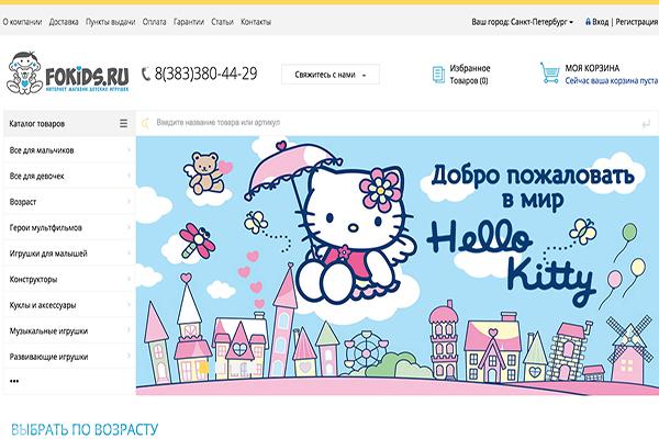 Fokids.ru, интернет-магазин детских игрушек в Новосибирске