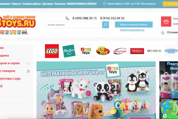 Abtoys.ru, интернет-магазин детских игрушек, Москва