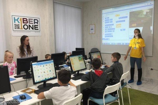 Kiber One, кибершкола программирования для детей и подростков от 6 до 14 лет, Самара
