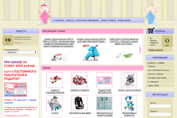 """""""Чудоляли.рф"""", интернет-магазин товаров для детей, детские автокресла, кроватки, стульчики и ходунки, постельное белье для малышей с доставкой в Нижнем Новгороде"""