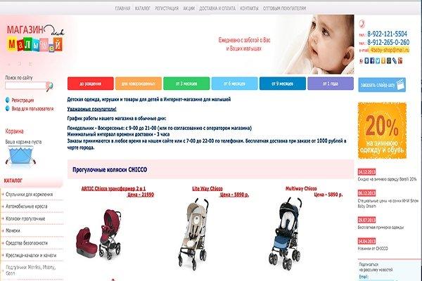 4baby-shop.ru, интернет-магазин одежды, колясок и игрушек для малышей, Екатеринбург