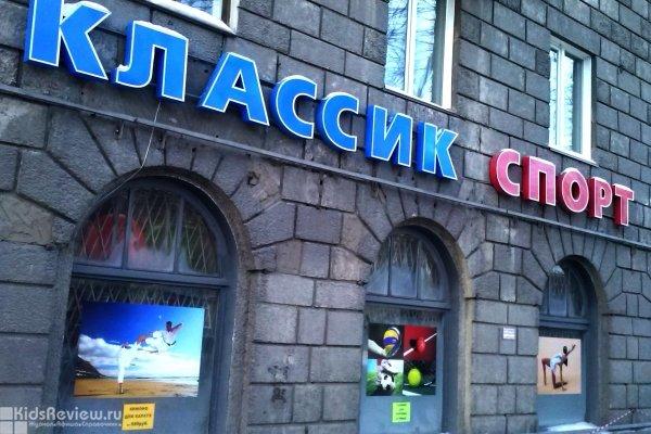 """""""Классик Спорт"""", магазин спортивных товаров, Новосибирск"""