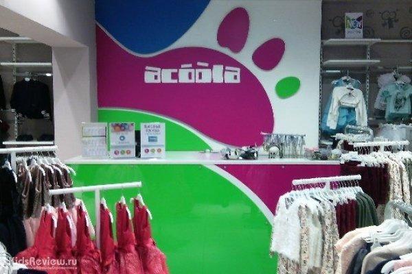 """Acoola, """"Акула"""", магазин одежды и аксессуаров для детей от 2 до 12 лет в ТРЦ """"СмайлCity"""", Томск"""