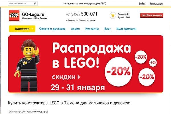 Go-Lego.ru, интернет-магазин Lego в Тюмени