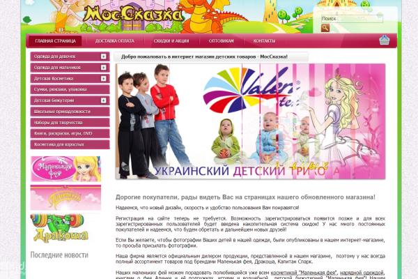 """""""МосСказка"""", www.mosskazka.ru, интернет-магазин и официальный дилер производителей детской косметики в Москве"""