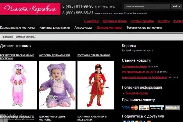 """""""Планета Карнавала"""", интернет-магазин карнавальных костюмов для детей, Москва"""