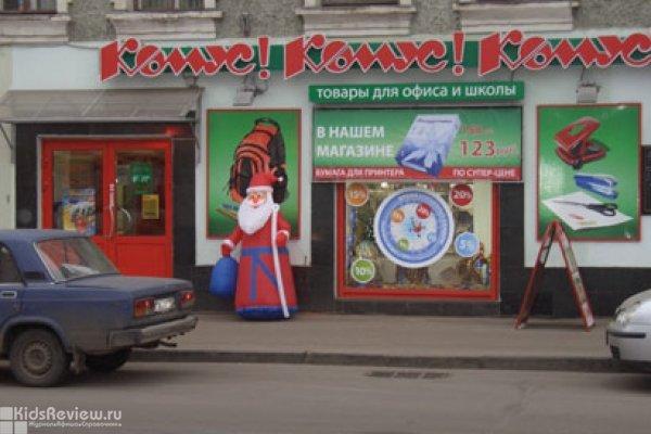 """""""Комус"""", магазин товаров для школы и офиса на """"Бауманской"""", Москва"""
