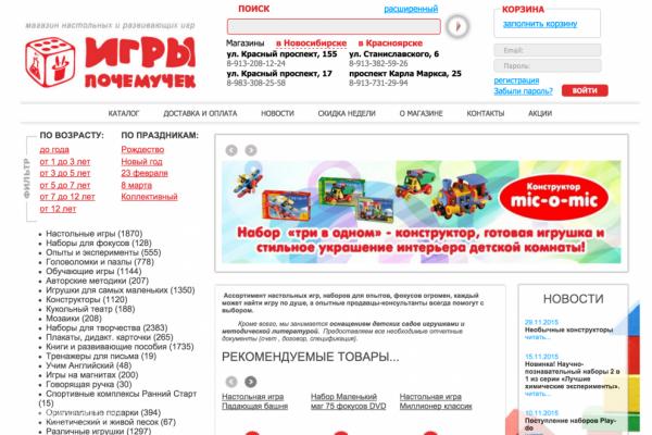 """""""Игры почемучек"""", интернет-магазин игр и игрушек в Новосибирске"""
