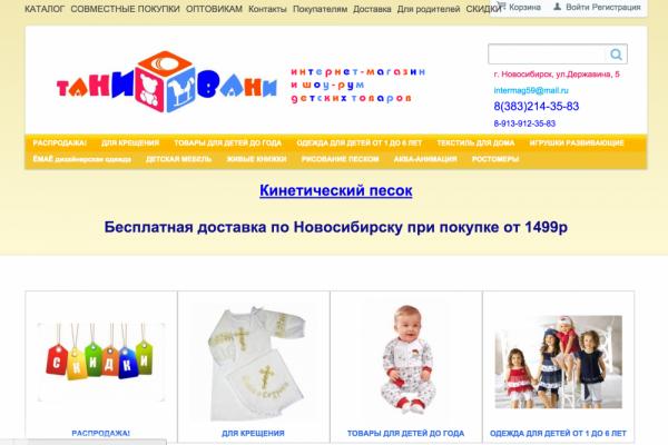 """""""Тани-Вани"""", интернет-магазин одежды и детских товаров в Новосибирске"""