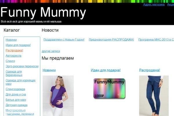Funny Mummy, интернет-магазин детских товаров и товаров для будущих и кормящих мам, Самара