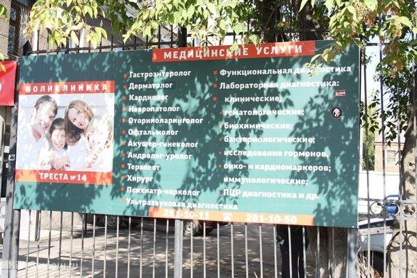 """Поликлиника """"Треста № 14"""", лабораторная диагностика в Перми"""