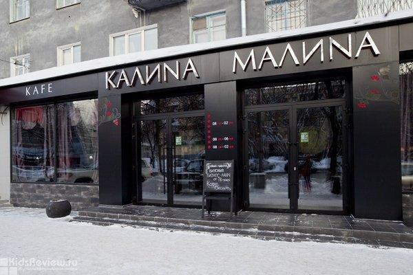 """""""КАЛИNА МАЛИNА"""", """"Калина-Малина"""", ресторан с детским меню в Перми"""