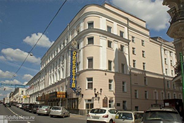 Московская оперетта, государственный академический театр