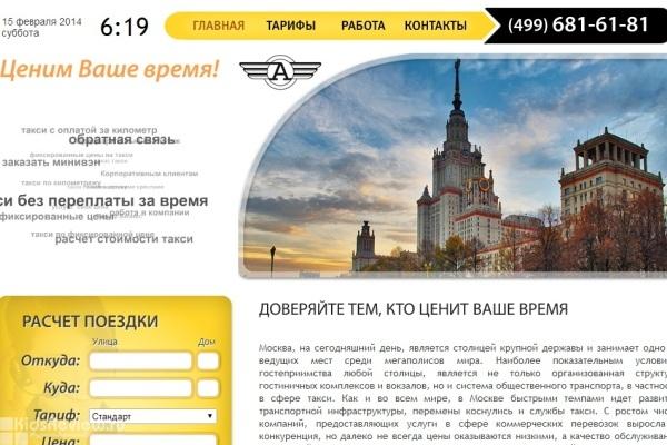 Taxi-go-taxi, поездки по городу, такси с детским автокреслом, Москва