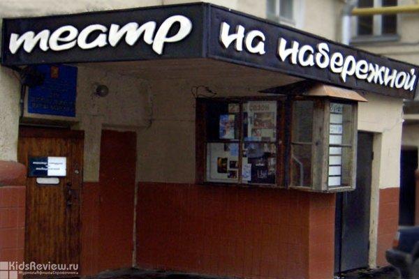 """""""На Набережной"""", театр, театральная студия в Москве"""