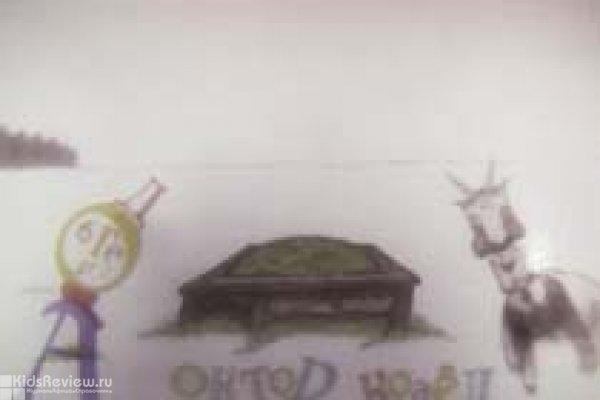 """""""Буква """"А"""": черное телевидение атакует"""", премьера кукольного спектакля для детей от 5 лет в Доме Актера в Екатеринбурге"""