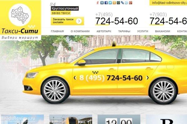 """""""Такси Одинцово Сити"""", такси с детским автокреслом, такси для школьников, Московская область"""