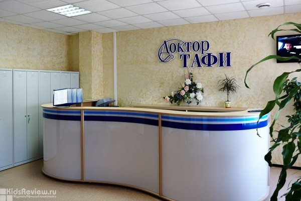 """""""Доктор Тафи"""", многопрофильный медицинский центр для всей семьи, УЗИ для ребенка на Фонтанной, Владивосток"""