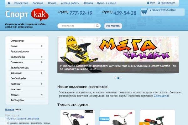 """""""Спорт как"""", интернет-магазин спортивных товаров для детей, Москва"""