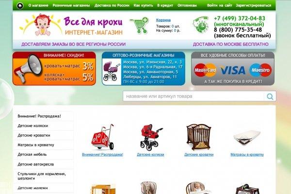 """""""Все для крохи"""", интернет-магазин товаров для младенцев, детских колясок, игрушек, кроваток, Москва"""