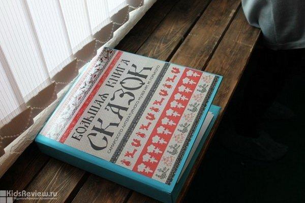 """""""Знакомьтесь, сказки"""", литературное занятие для детей от 7 лет в Самарском литературном музее, Самара"""