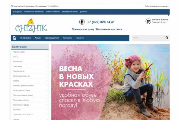 """""""Чижик"""", chizhik.club, интернет-магазин детской обуви с доставкой на дом в Москве"""