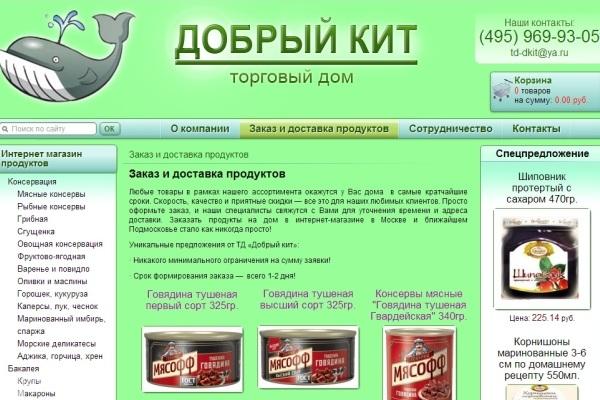 """""""Добрый кит"""", d-kit.ru, интернет-магазин продуктов питания, Москва"""