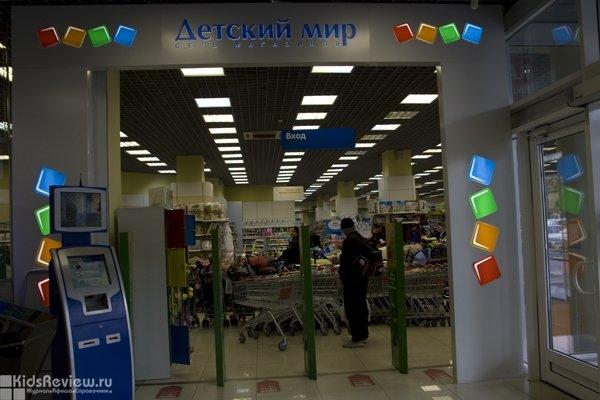 Детский Мир, магазин детских товаров в Петрозаводске