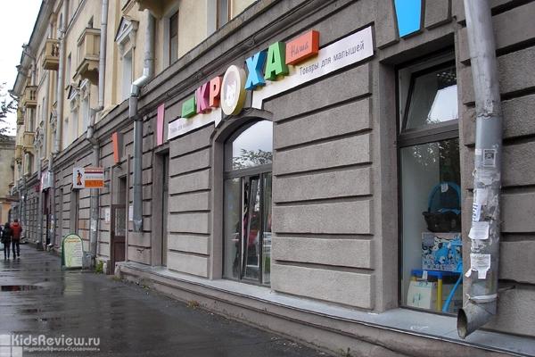 """""""Кроха"""", магазин детской мебели и колясок в Петрозаводске"""