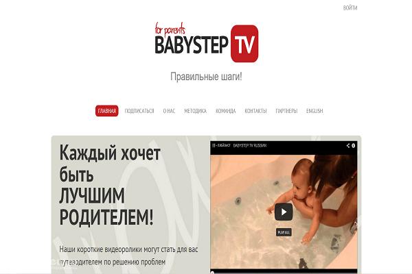 BabyStep.tv, информационный ресурс для родителей