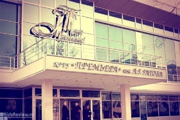 """""""Маленький принц"""", спектакль для детей от 3 лет в Музыкальном театре, Краснодар"""