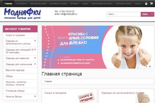 """""""МодняФки"""", модняфки.рф, интернет-магазин одежды и обуви для детей от 0 до 14 лет в Хабаровске"""