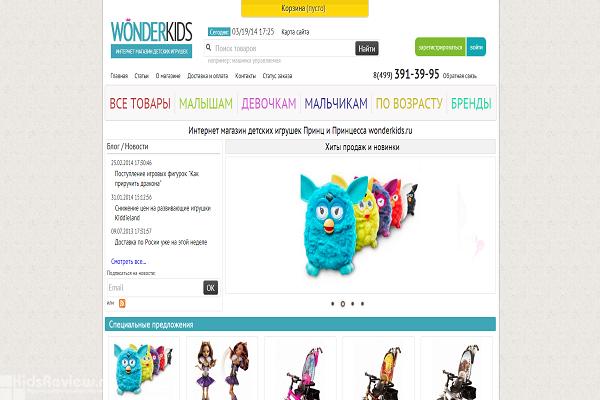 """Wonderkids.ru, """"Принц и принцесса"""", интернет-магазин детских игрушек, Москва"""